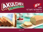 Кейк ванильный  от  ООО «ТД «Акульчев»